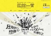 日経「星新一賞」公式ウェブサイト