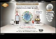 インフルエンザウイルスミステリー